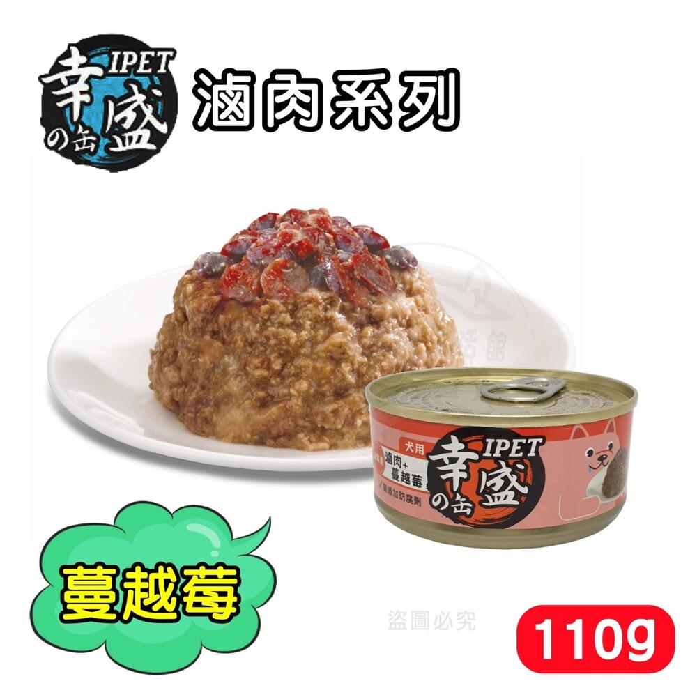 台灣製ipet 幸盛缶 狗罐 滷肉系列 (滷肉+蔓越莓) 110g*24罐