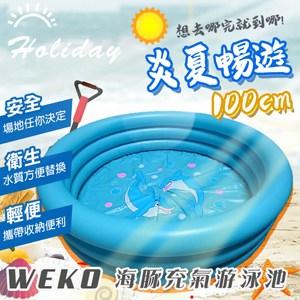 【WEKO】100CM海豚充氣游泳池(WE-P100-1)