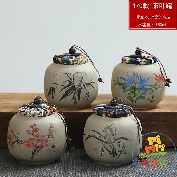 【2個裝】茶葉罐密封罐普洱醒茶罐存儲罐家用陶瓷茶罐【樂淘淘】