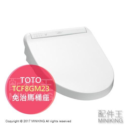 日本代購 空運 TOTO TCF8GM23 瞬熱式 免治馬桶 馬桶座 白色 溫水洗淨便座 省電