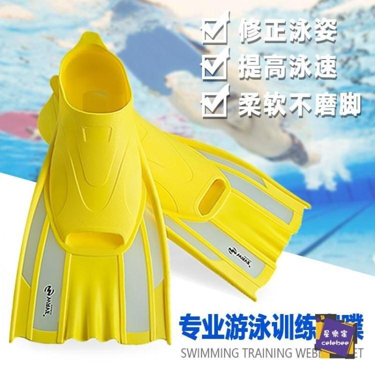 腳蹼 游泳腳蹼自由泳潛水硅膠浮潛訓練成人腳蹼兒童蛙鞋鴨腳板裝備T