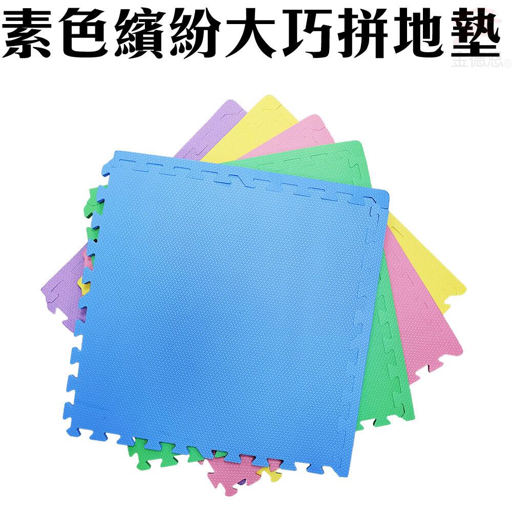 金德恩 台灣製造 繽紛素色巧拼大地墊62x62x1cm/1包4入/附邊條/多色可選/遊戲/爬行/防滑
