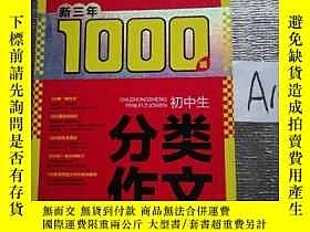 二手書博民逛書店新三年1000篇初中生分類作文~~~~~滿25罕見!Y23444