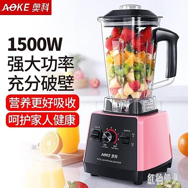 榨汁機 榨汁機多功能家用大容量水果小型炸果汁電動全自動豆漿料理機『紅袖伊人』
