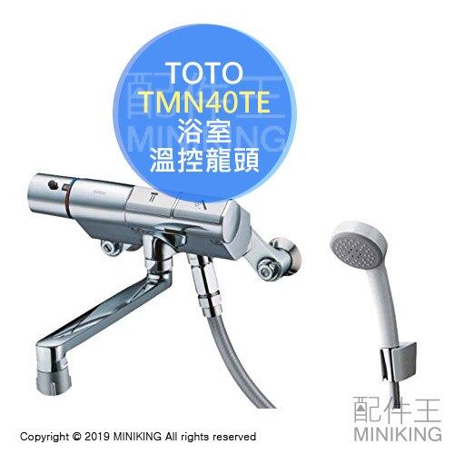 日本代購 空運 TOTO TMN40TE 浴室 淋浴龍頭 溫控 水龍頭 蓮蓬頭 出水管170mm 省水