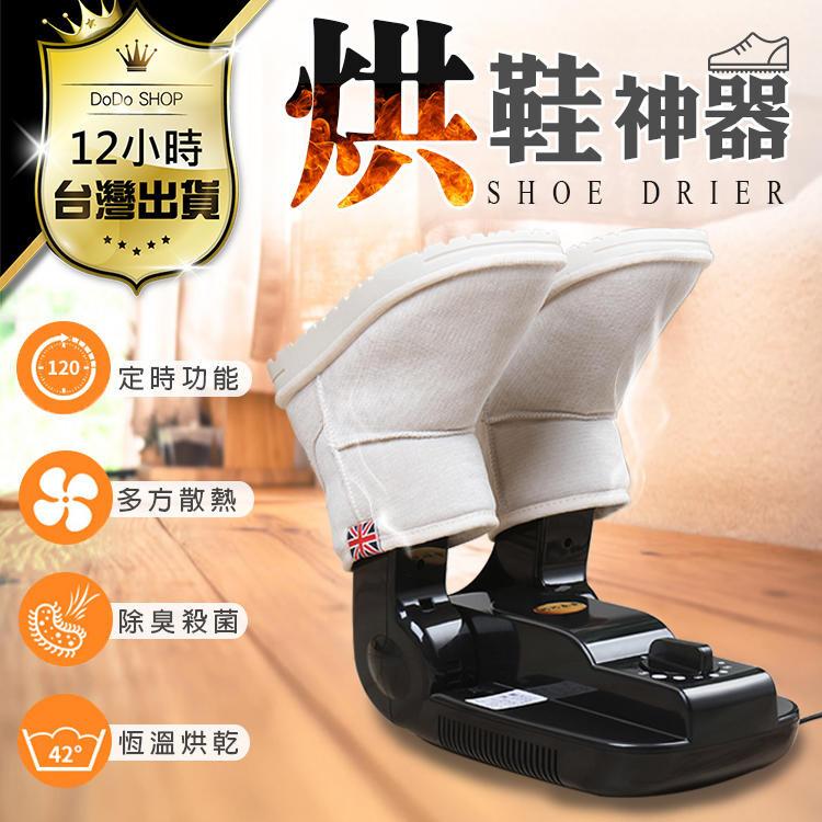 現貨 台灣寄出除臭烘鞋機 紫外線烘鞋機 定時烘鞋機 恆溫定時 烘鞋器 乾鞋器 幹鞋機 除臭除菌
