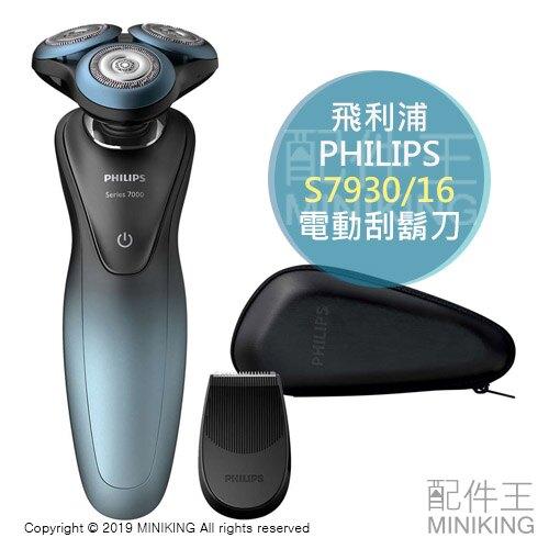 日本代購 空運 2019新款 PHILIPS 飛利浦 S7930/16 敏感肌用 電動刮鬍刀 3刀頭 國際電壓 可水洗
