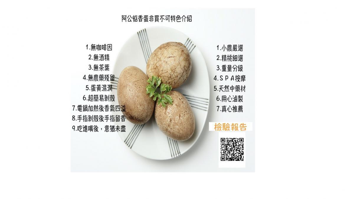 阿公惦香蛋1包十顆-上豐蛋品有限公司(雞蛋.蛋白液)