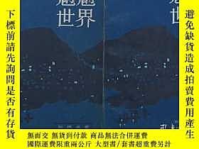 二手書博民逛書店罕見魍魎世界(上下冊)Y8220 張恨水 著 上海書店 出版19