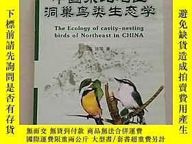 二手書博民逛書店罕見中國東北地區洞巢鳥類生態學Y245151 高瑋等 吉林科學技