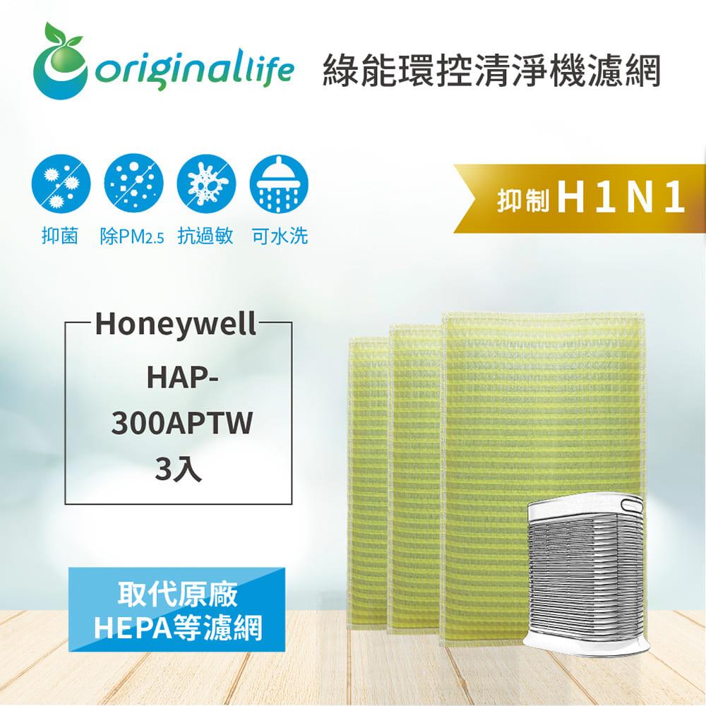 honeywell清淨機適用hpa-300aptw三入濾網originallife(取代hepa)