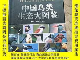二手書博民逛書店罕見中國鳥類生態大圖鑑(大16開精裝)Y244623 郭冬生、張