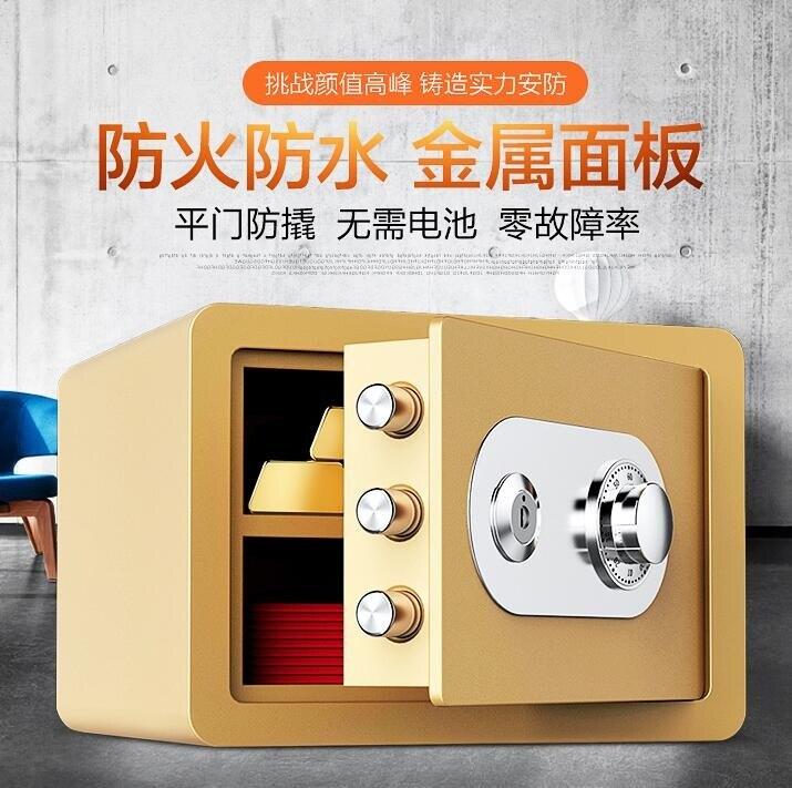 保險櫃 機械家用小型帶鑰匙隱形辦公室寶險箱防盜手動密碼家庭保險箱【全館免運 限時鉅惠】