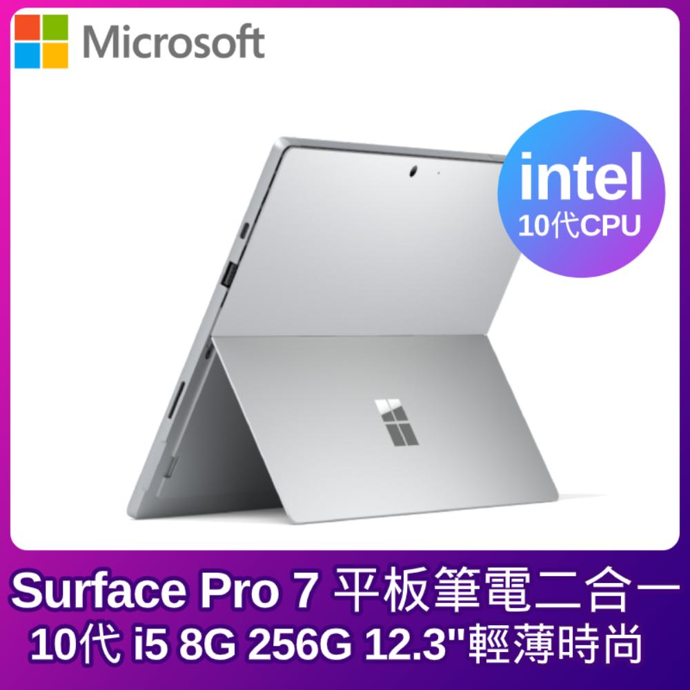 Microsoft Surface Pro7 i5 8G 256G 12.3吋 白金