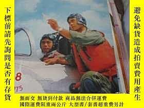 二手書博民逛書店罕見航空知識雜誌1975年第8期Y222530 航空知識雜誌社