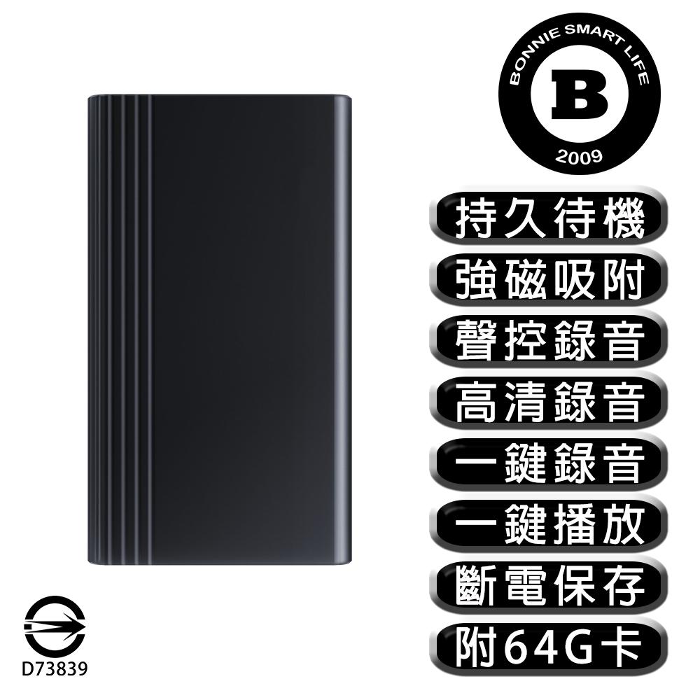 G9 64G錄音筆 聲控錄音 高清錄音 長距離聲控錄音60天 強磁吸附【寶力智能生活】