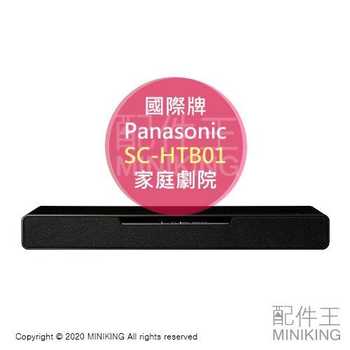 日本代購 空運 Panasonic 國際牌 SC-HTB01 家庭劇院 SoundBar 3D環繞 4K對應 2.1ch