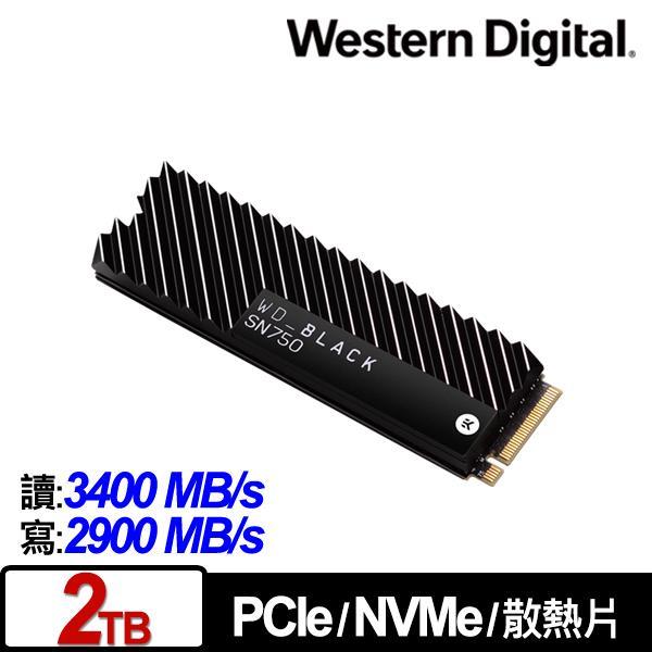 WD 黑標 SN750 2TB(含散熱片) NVMe PCIe SSD固態硬碟