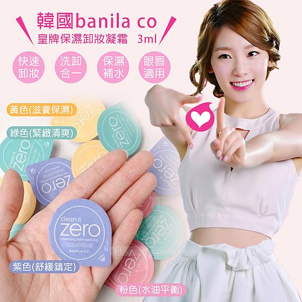 韓國 Banila co皇牌保濕卸妝凝霜 3ml*5顆/組