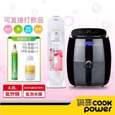 (雙機超殺組)CookPower鍋寶 萬用氣泡水機+4.8L 觸控氣炸鍋
