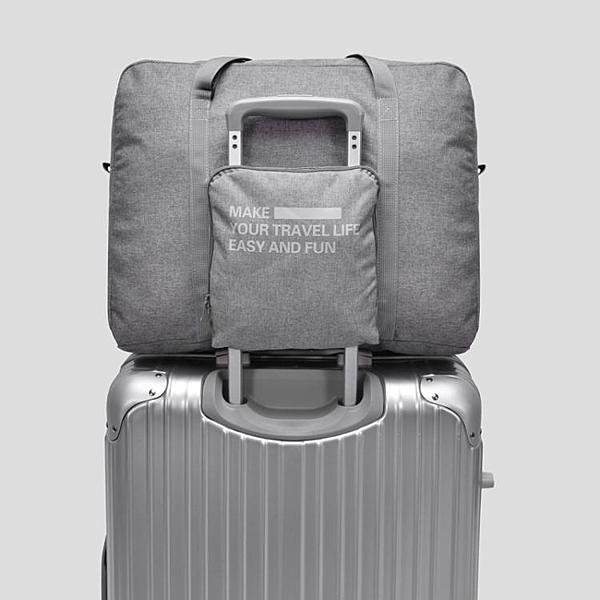 手提旅行包折疊旅行袋拉桿包大容量登機防水行李袋可套 【Ifashion·全店免運】