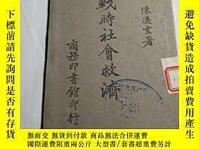 二手書博民逛書店罕見戰時社會救濟Y4043 陳凌雲 商務印書館 出版1942