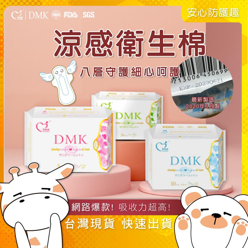 dmk衛生棉 台灣現貨衛生棉 抑菌涼感衛生棉 日用 夜用 護墊 超薄衛生棉