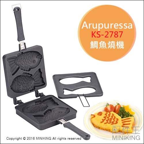 日本代購 Arupuressa KS-2787 鯛魚燒機 鯛魚燒 鬆餅機 蛋糕機 日本製