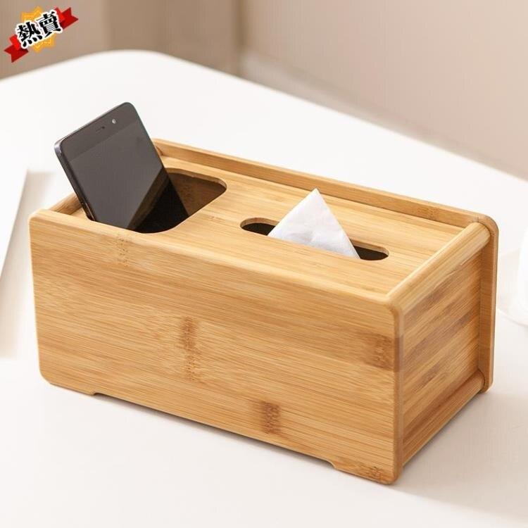 面紙盒 創意客廳茶幾桌面竹制面紙盒遙控器收納盒家用餐廳竹子紙巾抽紙盒