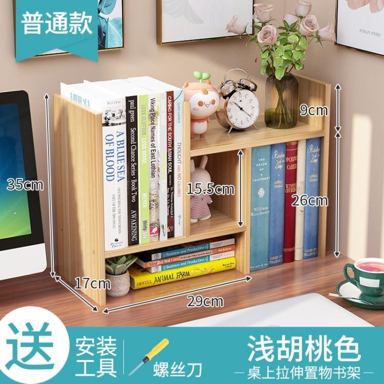 書桌上簡易書架學生宿舍置物架子簡約小型書柜兒童桌面辦公室收納 全館免運 快速出貨
