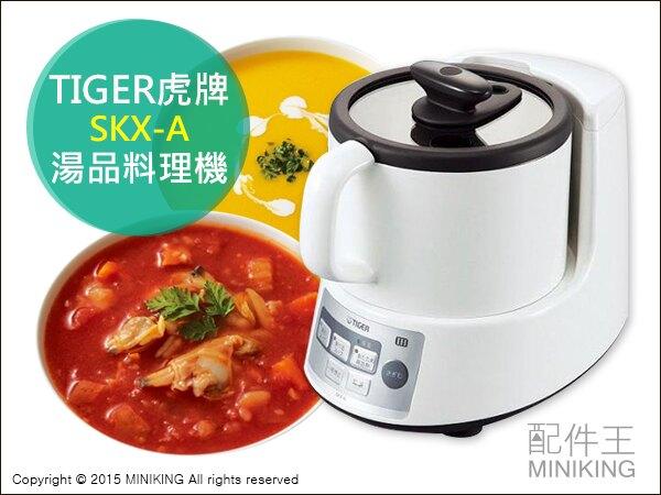 日本代購 虎牌 TIGER GRAND X SKX-A100 湯品料理機 濃湯機 快煮 燉鍋 IH 壓力加熱