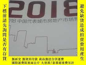 二手書博民逛書店罕見2018中國代表城市房地產市場預測Y17340 合富研究院