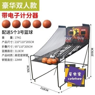 籃球架 單雙人電子自動計分投籃機室內成人兒童籃球架家用投籃T
