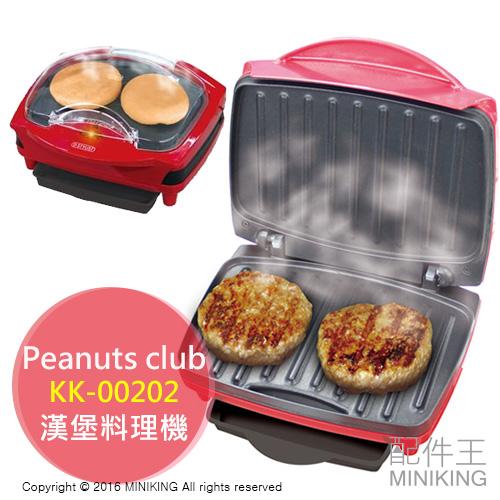 日本代購 Peanuts club KK-00202 漢堡料理機 D-STYLIST 居家創意料理 漢堡機