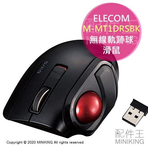 日本代購 空運 ELECOM M-MT1DRSBK 可攜式 拇指 無線 軌跡球 滑鼠 靜音 無線滑鼠 姆指滑鼠