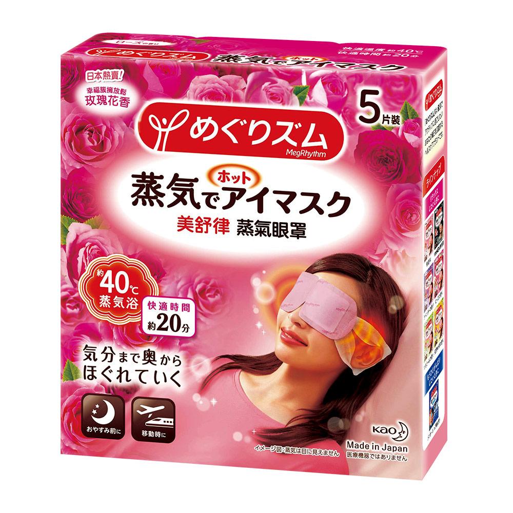 美舒律 蒸氣眼罩 玫瑰花香 5片裝