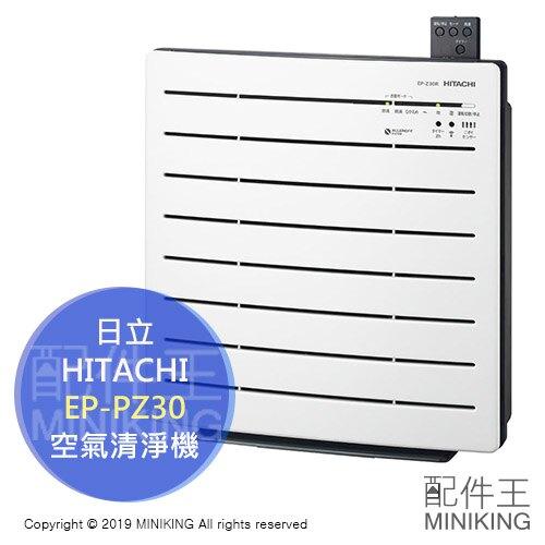 日本代購 空運 2019新款 HITACHI 日立 EP-Z30R 日本製 空氣清淨機 薄型 7.5坪 PM2.5