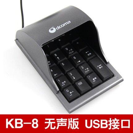 數字鍵盤 防窺語音密碼小鍵盤USB 證券銀行收銀款通用有線鍵盤臺式機鍵盤KB-8『CM37856』