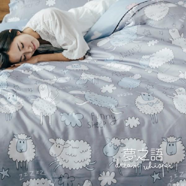 裸睡頂級天絲 鋪棉兩用被床包枕套四件組 / 雙人尺寸 (小羊...