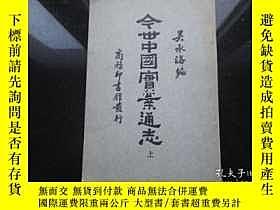二手書博民逛書店今世中國實業通志罕見上Y22539 吳承洛編 商務印書館 出版1