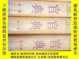 二手書博民逛書店罕見官典(中國曆代從政名著全譯,文白對照)Y173536 張希清
