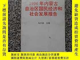 二手書博民逛書店罕見1996年內蒙古自治區國民經濟和社會發展報告Y1798 烏日