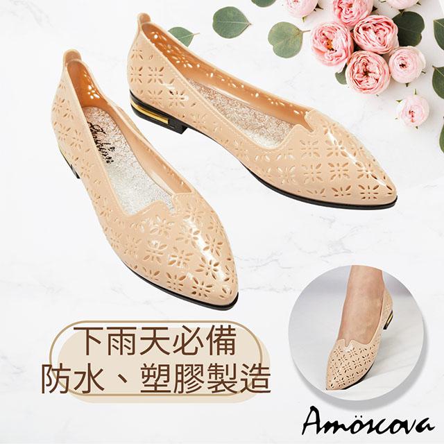 【Amoscova】經典簍空雕花尖頭雨鞋362-膚色