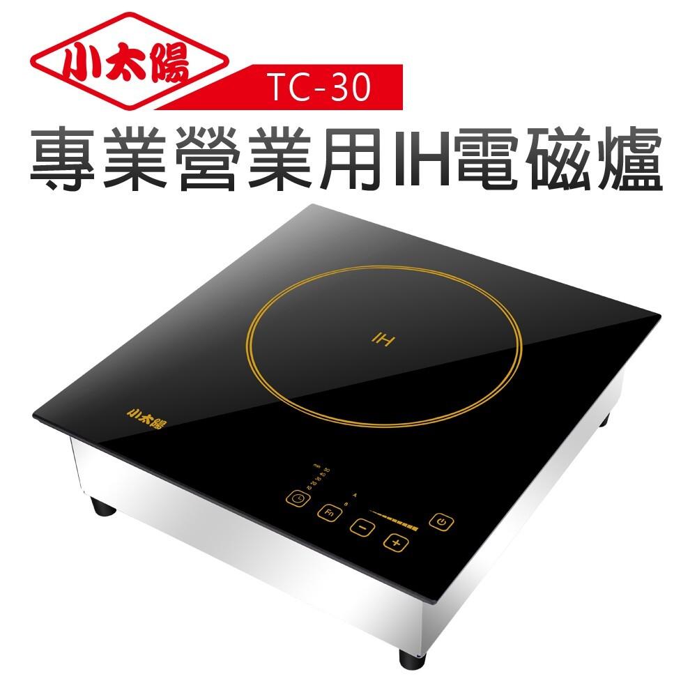 小太陽ih電磁爐營業用(tc-30)