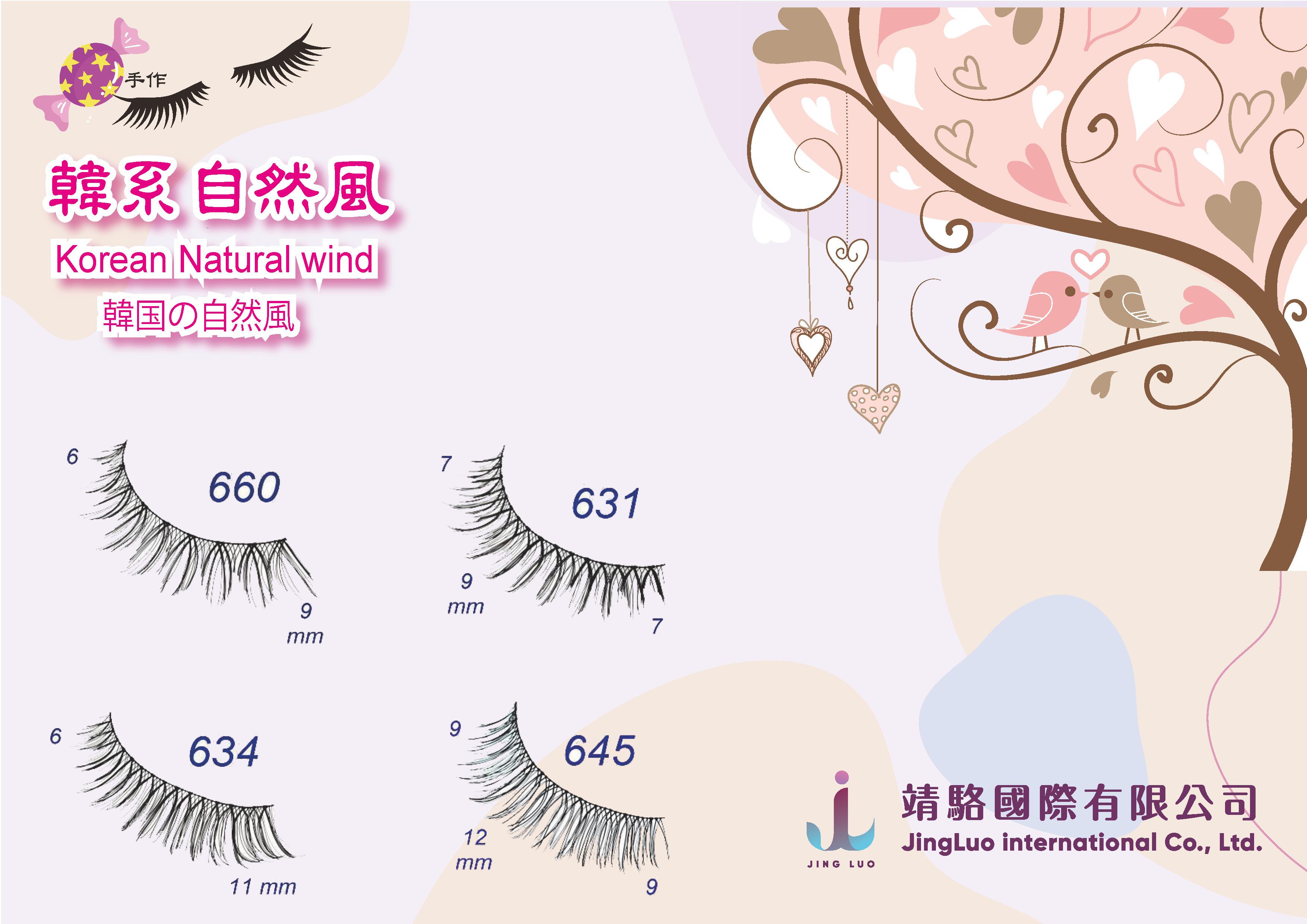 糖果手作假睫毛-韓系自然風631 彩妝小物 電眼必備 美睫 假睫毛