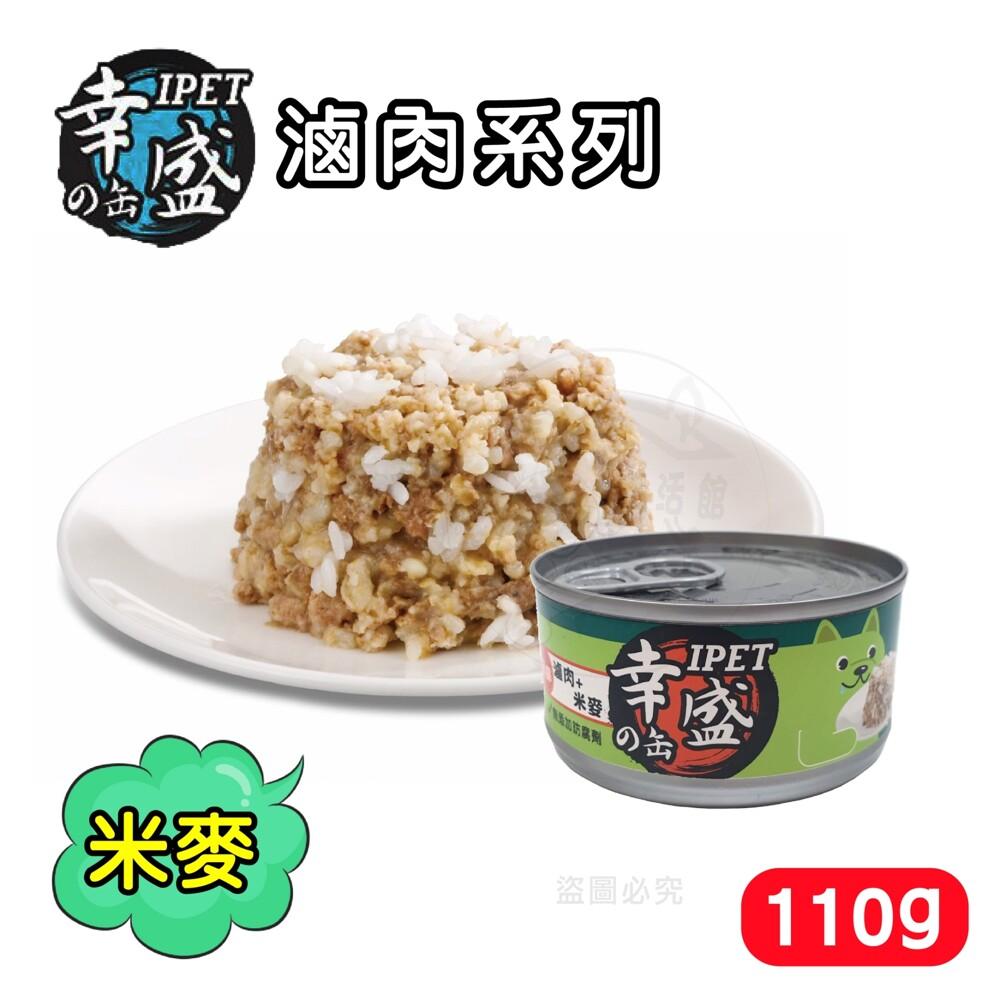 台灣製ipet 幸盛缶 狗罐 滷肉系列 (滷肉+米麥) 110g*24罐