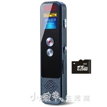 微型錄音筆取證超長待機專業高清遠距降噪迷你有屏MP3播放器 【全館免運 限時鉅惠】