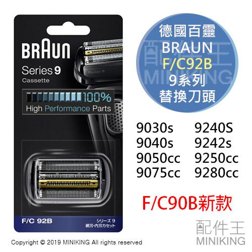 日本代購 BRAUN 德國百靈 F/C92B 92B 刮鬍刀 替換刀頭 適用9系列 9250cc 9050cc
