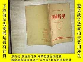 二手書博民逛書店廣東省中學試用課本罕見中國歷史 初中二年級第二學期用 。Y180