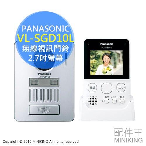 日本代購 空運 Panasonic 國際牌 VL-SGD10L 無線 視訊門鈴 2.7吋螢幕 對講機 可錄音 居家安全